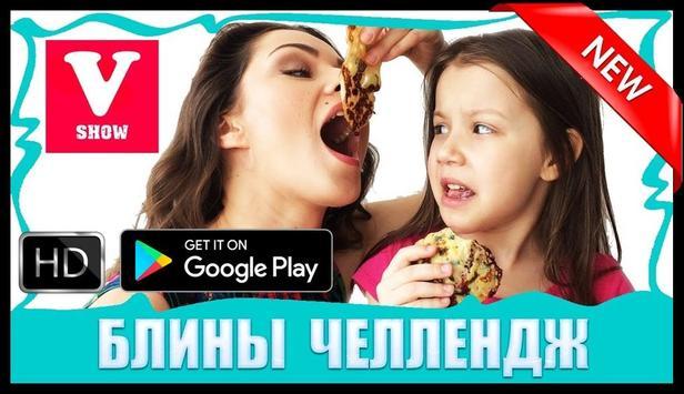 Viki Show Channel Videos poster