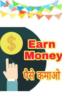 Make Money Online - Ghar Baithe Paise Kamao poster