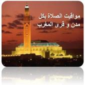Horaire Priere villes Maroc icon