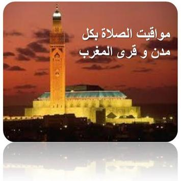 Horaire Priere villes Maroc apk screenshot