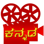 Kannada Videos icon