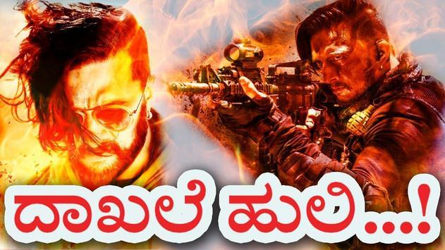 Kannada Videos screenshot 2