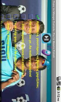 Πιου το Μαυρο Πιστολι- Piu screenshot 1