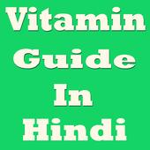 Vitamin Guide icon