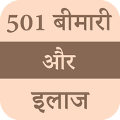 501 बीमारी और इलाज icon