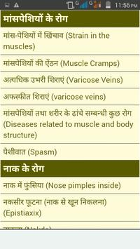 501 बीमारी और इलाज screenshot 2