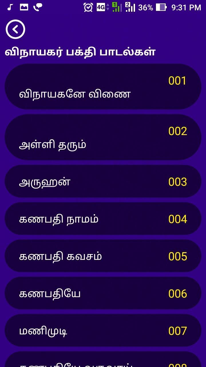 Vinayagar Devotional Song Tamil Ganapathi Padalkal for