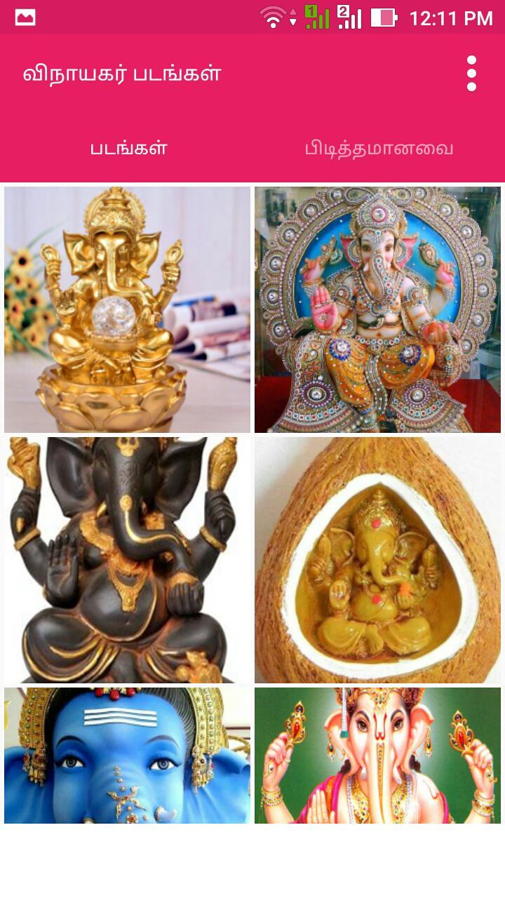 Vinayagar Song Wallpaper Tamil For Android Apk Download