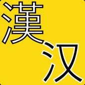 汉语单字王 icon