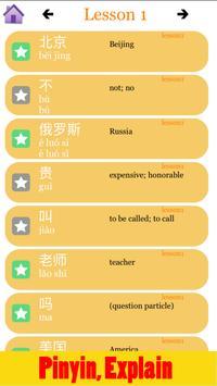 汉语单字王 screenshot 3