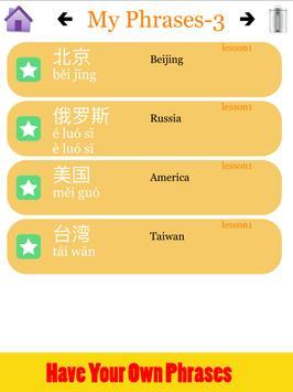 汉语单字王 screenshot 8