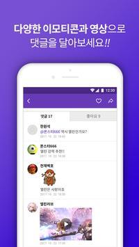 겜톡 for 테라M screenshot 4