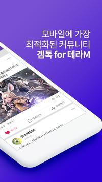 겜톡 for 테라M screenshot 1