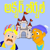 Akbar Birbal Telugu Stories icon