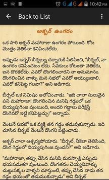 Akbar Birbal Telugu Stories screenshot 5
