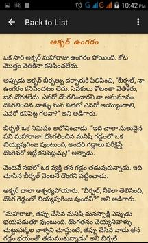 Akbar Birbal Telugu Stories screenshot 8
