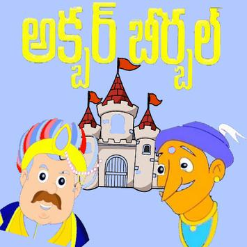 Akbar Birbal Telugu Stories poster