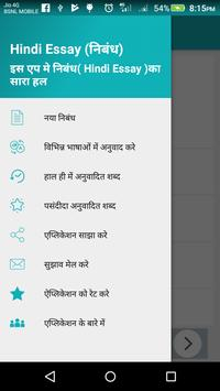 hindi essay writing निबंध apk education app   hindi essay writing निबंध apk screenshot