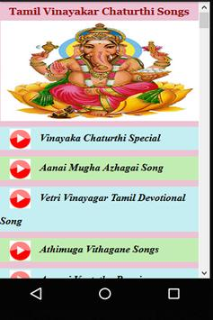 Tamil Vinayakar Chaturthi Songs Videos screenshot 6