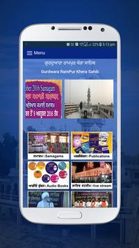 RamPur Khera Sahib screenshot 8
