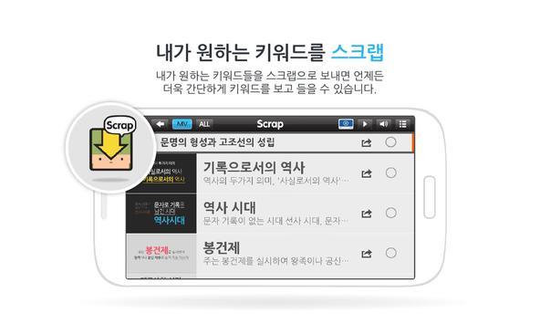 완자쏭 역사 1 apk screenshot