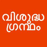 Vishudhagrandham