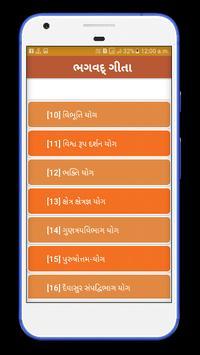 Bhagavad Gita in Hindi screenshot 1