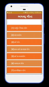Bhagavad Gita in Hindi screenshot 2