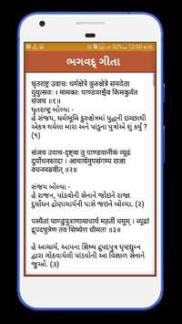 Bhagavad Gita in Hindi screenshot 3