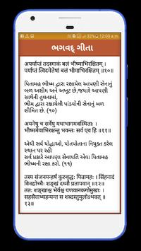 Bhagavad Gita in Hindi screenshot 4