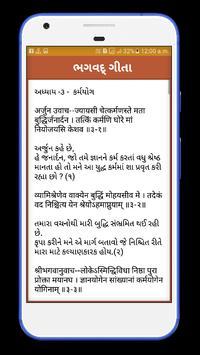 Bhagavad Gita in Hindi screenshot 5