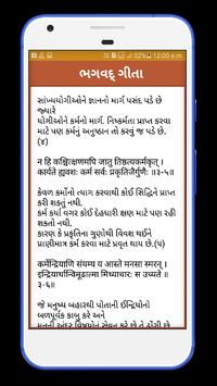 Bhagavad Gita in Hindi screenshot 6