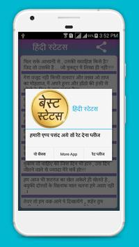 Hindi SMS Status Collection apk screenshot