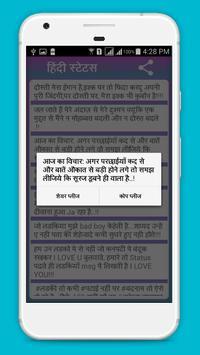 Hindi Love Status 2017 poster