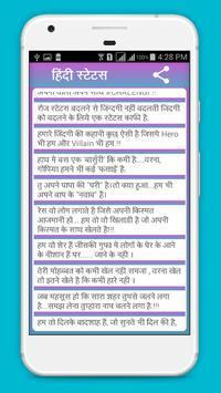 Hindi Love Status 2017 apk screenshot