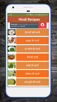 Chutney Recipes in Hindi poster