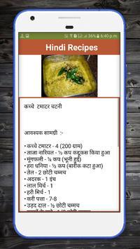Chutney Recipes in Hindi apk screenshot
