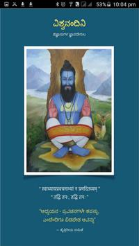 Vishwanandini poster