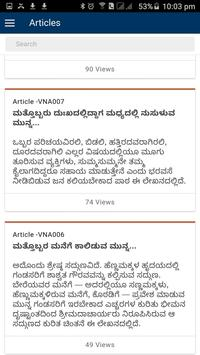 Vishwanandini apk screenshot
