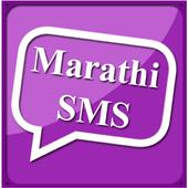 Marathi SMS icon