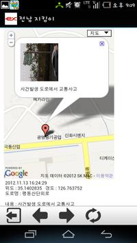 전남지킴이 screenshot 1