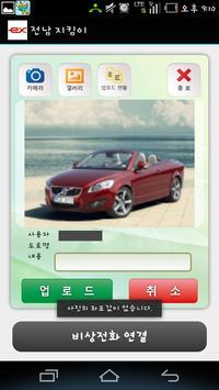 전남지킴이 screenshot 2