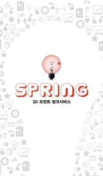 스프링 - 3D 프린팅 링크 서비스 poster