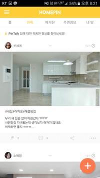 홈핀-믿을 수 있는 집 점검 파트너 screenshot 2