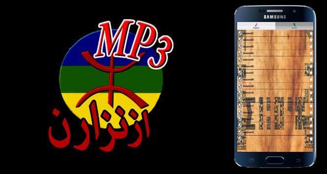 اغاني ازنزارن izenzaren screenshot 2
