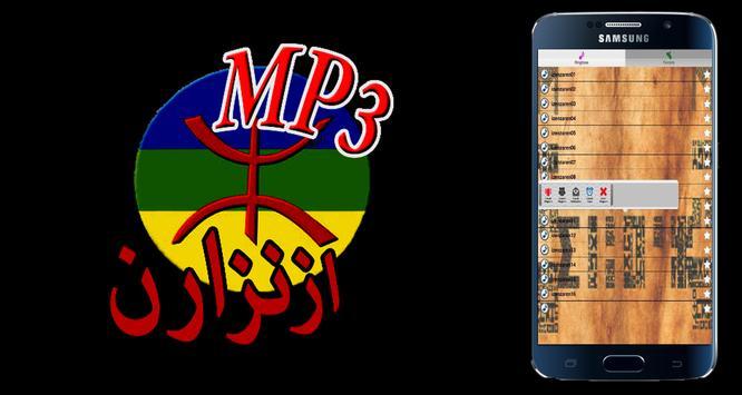 اغاني ازنزارن izenzaren screenshot 3