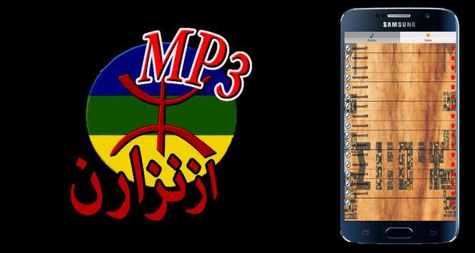 اغاني ازنزارن izenzaren screenshot 9