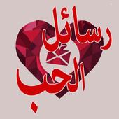 رسائل الحب Lettres d'amour icon