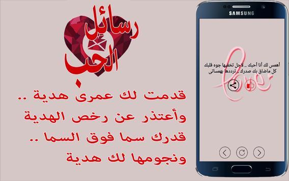 رسائل الحب Lettres d'amour screenshot 5