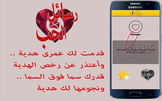 رسائل الحب Lettres d'amour screenshot 8